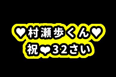 村瀬歩さん お名前ボードの画像 プリ画像