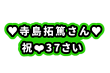 寺島拓篤さん お名前ボード プリ画像