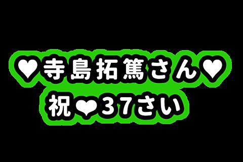 寺島拓篤さん お名前ボードの画像 プリ画像