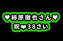 柿原徹也さん お名前ボード プリ画像