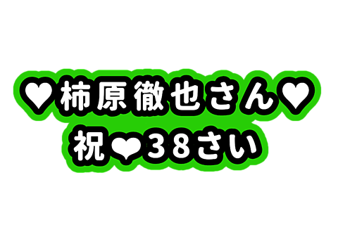 柿原徹也さん お名前ボードの画像 プリ画像