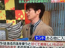 藤森慎吾の画像(プリ画像)