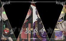 グリムメイカー/浦島坂田船 プリ画像