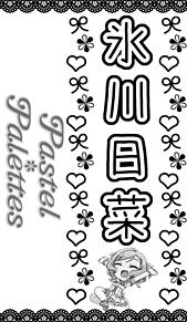 氷川日菜の画像(パスパレに関連した画像)