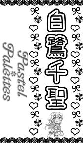 白鷺千聖の画像(パスパレに関連した画像)