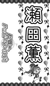 瀬田薫 プリ画像