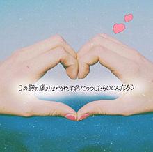 わたがし/back numberの画像(片想い/片思い/両思い/両想いに関連した画像)