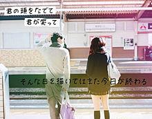 恋/back number プリ画像