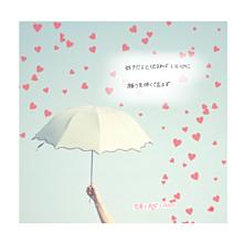 ▷恋音と雨空の画像(プリ画像)