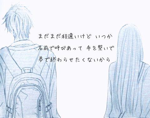 恋愛(歌詞画)の画像(プリ画像)