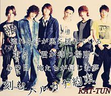KAT-TUN ハルカナ約束歌詞画の画像(プリ画像)