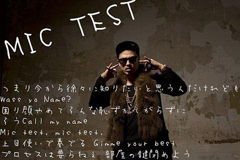 AK-69  歌詞  MIC TEST  リクエストの画像(プリ画像)