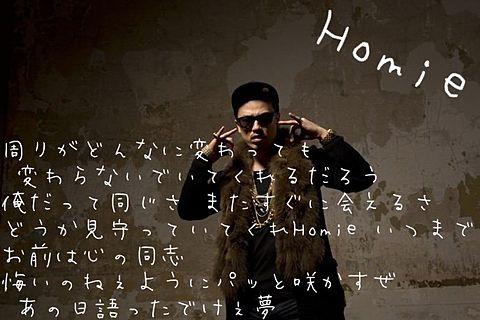 AK-69   歌詞  Homieの画像(プリ画像)