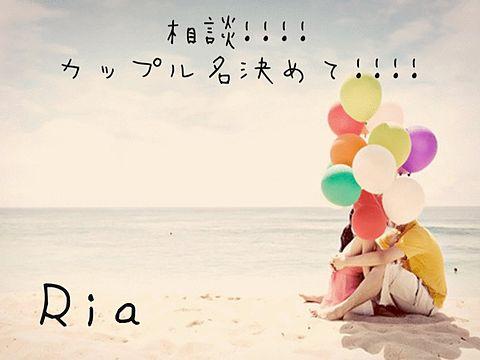 カップル   恋愛   相談   Riaの画像(プリ画像)