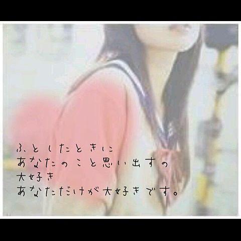 恋愛  Riaの画像(プリ画像)