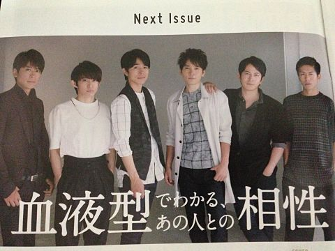 v6 anan 7月29日発売号表紙の画像(プリ画像)