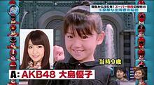 元AKB48 大島優子の画像(大島優子 子役に関連した画像)