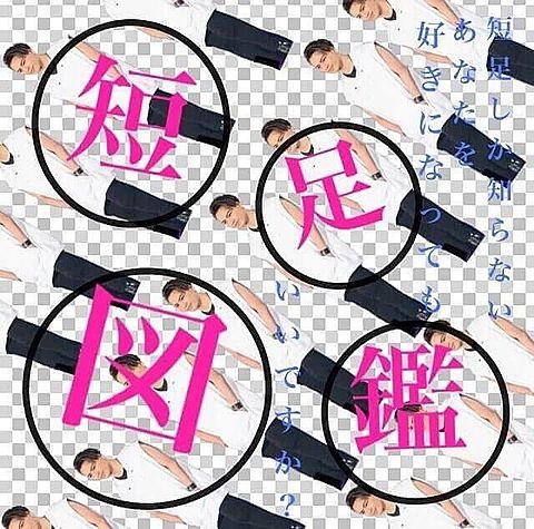 〇〇図鑑の画像(プリ画像)