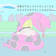 恋愛ポエムの画像(クレヨンしんちゃんに関連した画像)