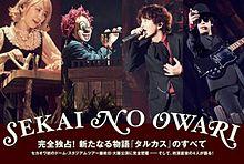 SEKAI NO OWARI♡の画像(中島真一に関連した画像)