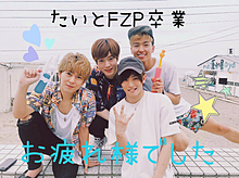 fizzypopの画像(橋本汰斗に関連した画像)
