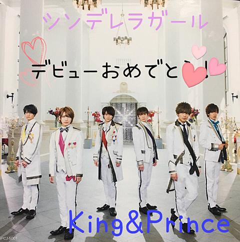 King&Princeデビューおめでとう!の画像(プリ画像)
