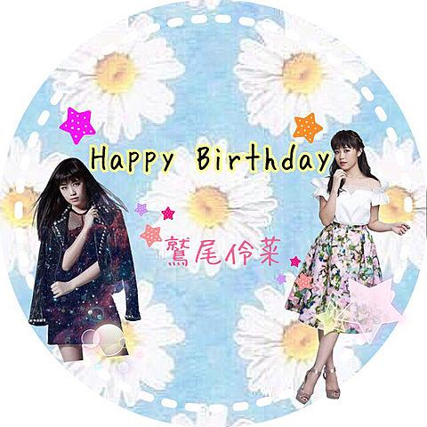 Happy Birthdayれいちぇるの画像(プリ画像)