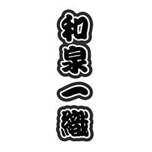 うちわ文字໒꒱· ゚の画像(idolish7に関連した画像)