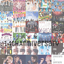NEWS 結成14周年! 保存→♡の画像(14anniversaryに関連した画像)