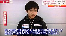宇野昌磨 ジャージの画像(ジャージに関連した画像)