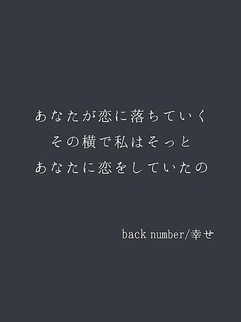 back number/幸せの画像(プリ画像)