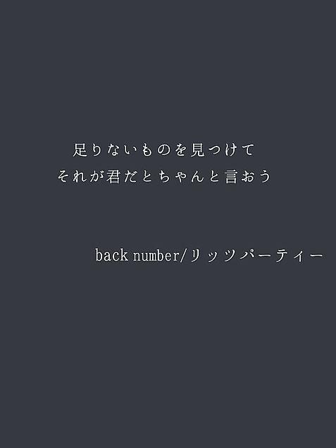 back number/リッツパーティーの画像(プリ画像)