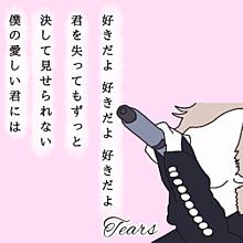 京本大我の画像(tearsに関連した画像)