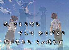友〜旅立ちの時〜の画像(プリ画像)