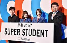 SUPER STUDENTの画像(フットボールアワーに関連した画像)