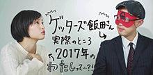 seventeenの画像(ゲッターズ飯田に関連した画像)