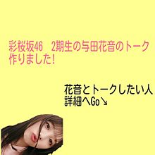 与田花音のトークの画像(与田花音に関連した画像)