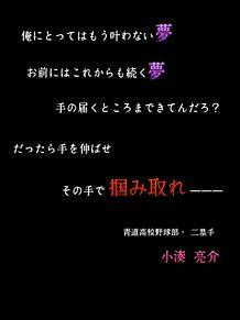 ダ/イ/ヤ/の/Aの画像(青道に関連した画像)