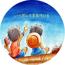 Fight Togetherの画像(Fight_Togetherに関連した画像)