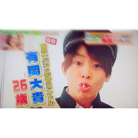 有岡大貴くん♡Hey! Say! JUMP♡♡♡の画像(プリ画像)