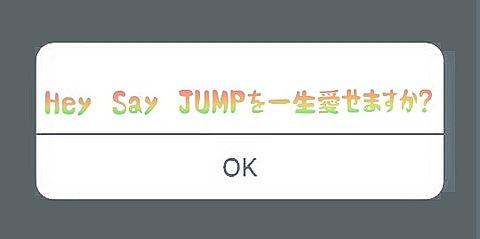 Hey! Say! JUMPを一生愛せますか?の画像(プリ画像)