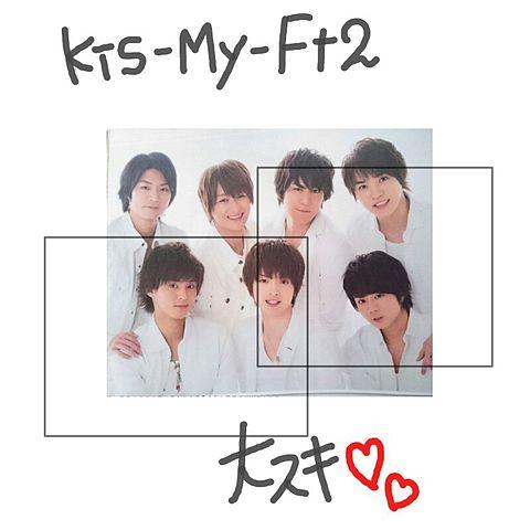 Kis−My−Ft2の画像(プリ画像)