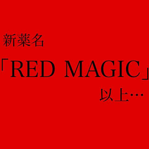 RED MAGICの画像(プリ画像)