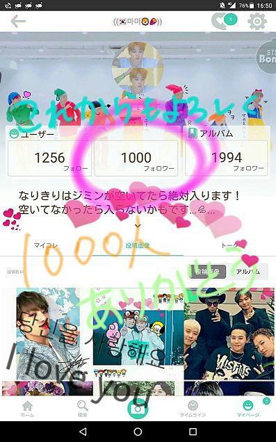 1000人!ありがとうございます💓の画像(プリ画像)