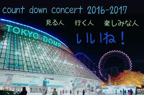 count down concert 2016~2017の画像 プリ画像
