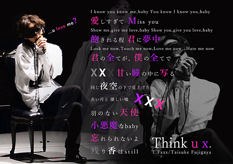 藤ヶ谷太輔 Think u x.の画像(プリ画像)