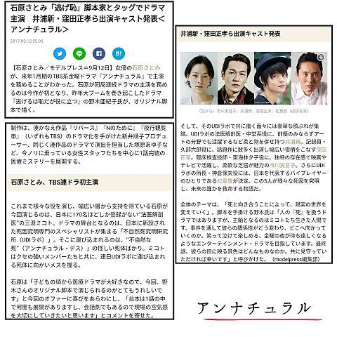 新ドラマ「アンナチュラル」!!!の画像 プリ画像