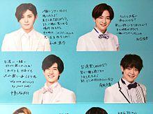 Hey! Say! JUMP 獣と薔薇  &   台北の画像(Hey!Say!JUMPに関連した画像)