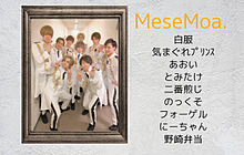 MeseMoa.   プリ画像