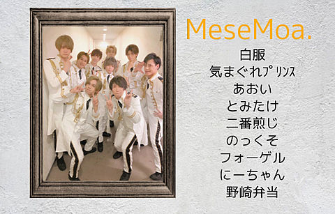 MeseMoa.  の画像 プリ画像
